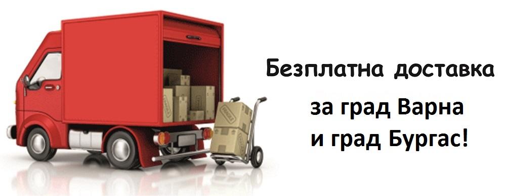 dostavka-byala-tehnika-varna